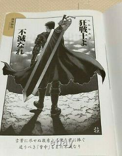 Berserk Exhibition Illustration artwork young animal No. 18 set with poster book
