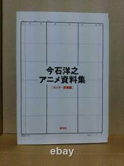 Hiroyuki imaishi animation art book special set panty & stocking promare
